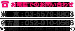 お電話でのお問い合わせ 東京:03-5579-8803 名古屋:052-910-0566