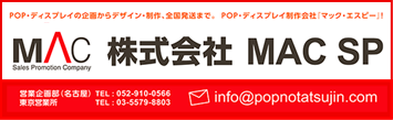 株式会社 MAC SP